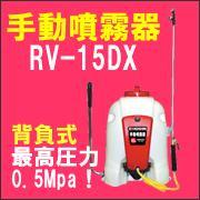 RV-15DX