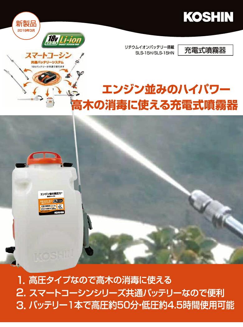 充電式 背負い 噴霧器 SLS-15H 15L 工進 KOSHIN スマートコーシン