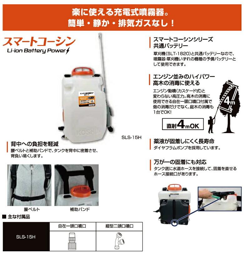 楽に使える充電式噴霧器。簡単・静か・排気ガスなし!製品概要