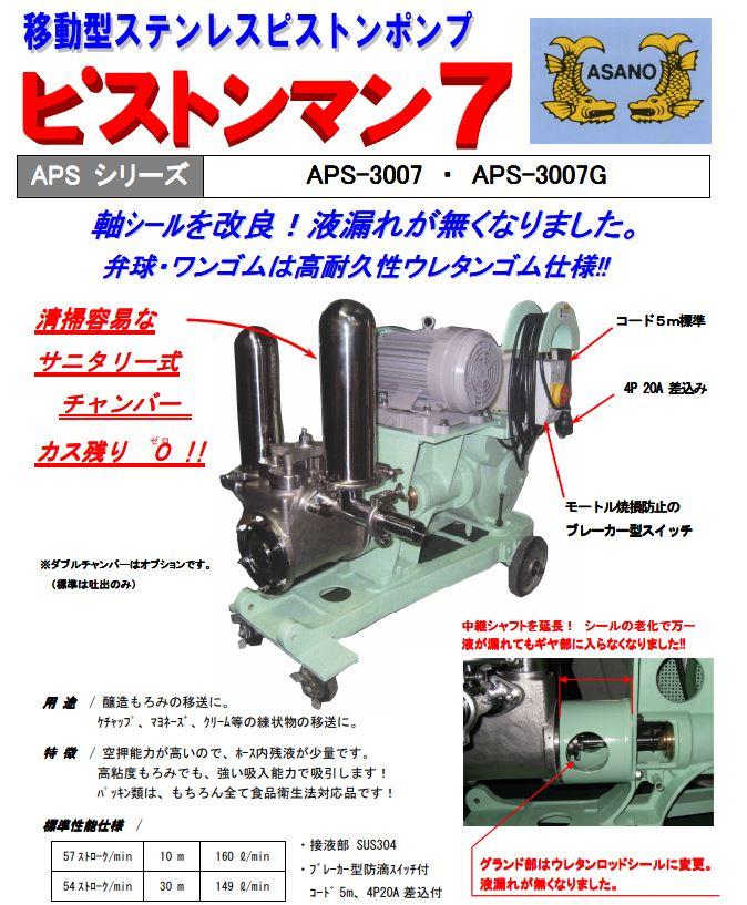 アサノポンプ もろみポンプ APS-3007