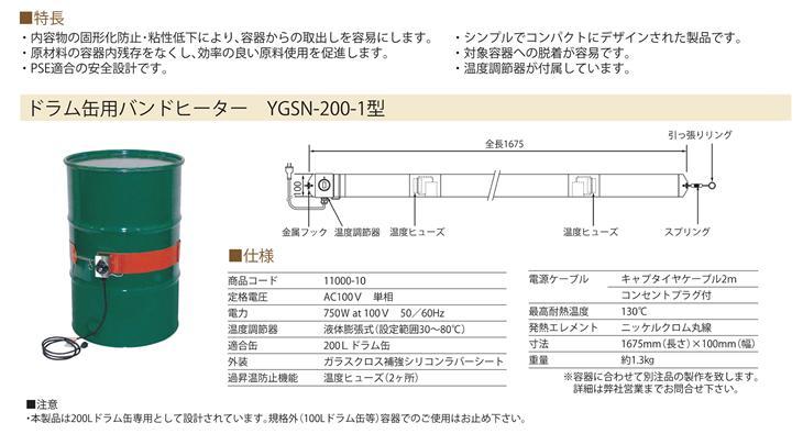 YGSN-200-1
