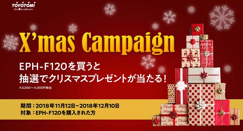 トヨトミクリスマスキャンペーン