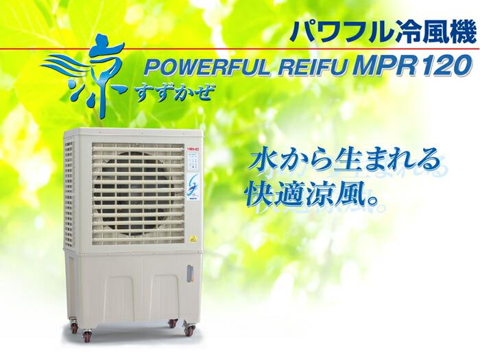 MPR120