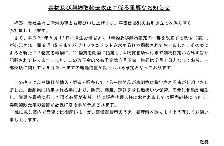 毒物及び劇物取締法改正に係る重要なお知らせ ( デブコン DEVCON )