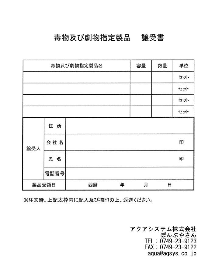 譲受書(デブコン毒物及び劇物取締法改正)