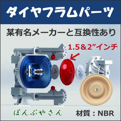 1.5/2 NBR