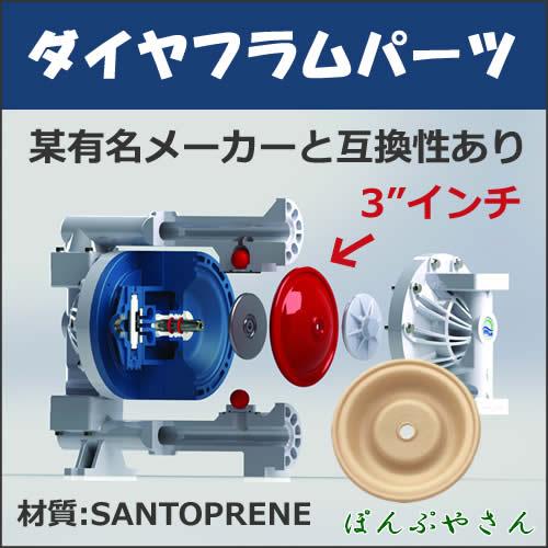 3 SANTOPRENE