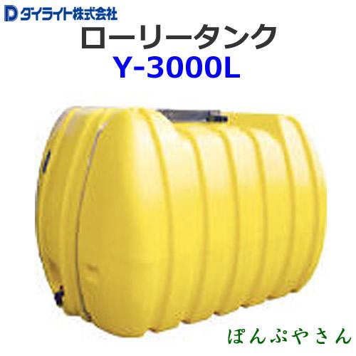 Y型 ダイライト ローリータンク