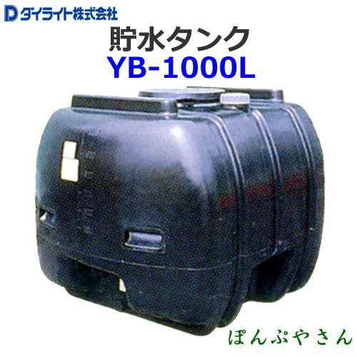 YB型 ダイライト 貯水タンク