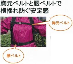 胸元ベルトと腰ベルトで横揺れ防ぐ安心感