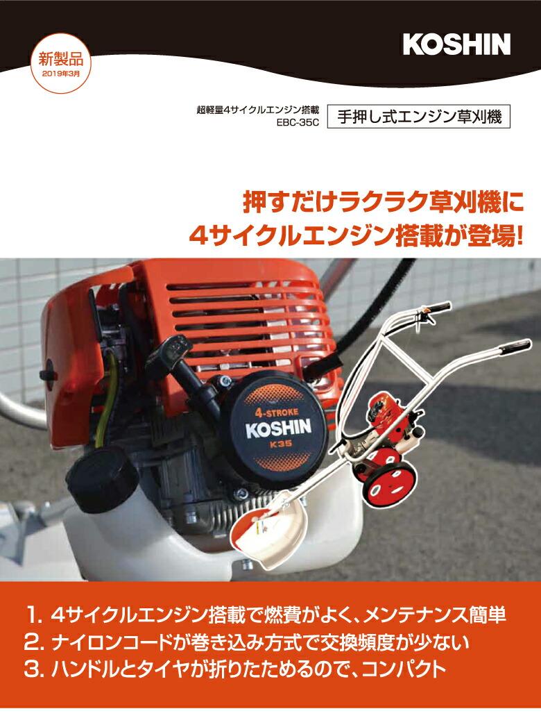 手押し式 エンジン 草刈り機 EBC-35C 工進 KOSHIN 超軽量 4サイクル エンジン搭載