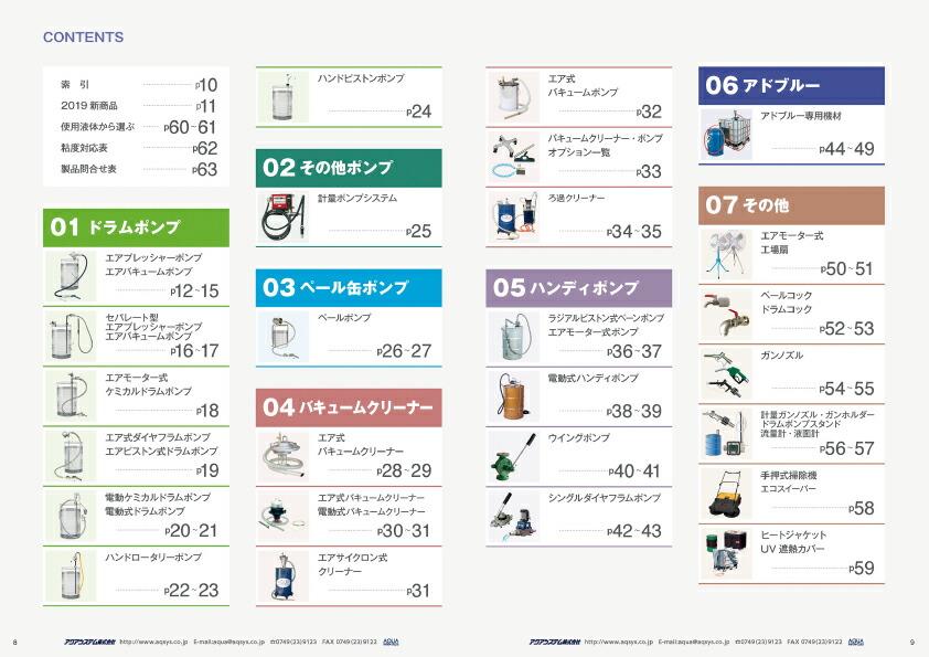 アクアシステム総合カタログvol.19 2019年度版