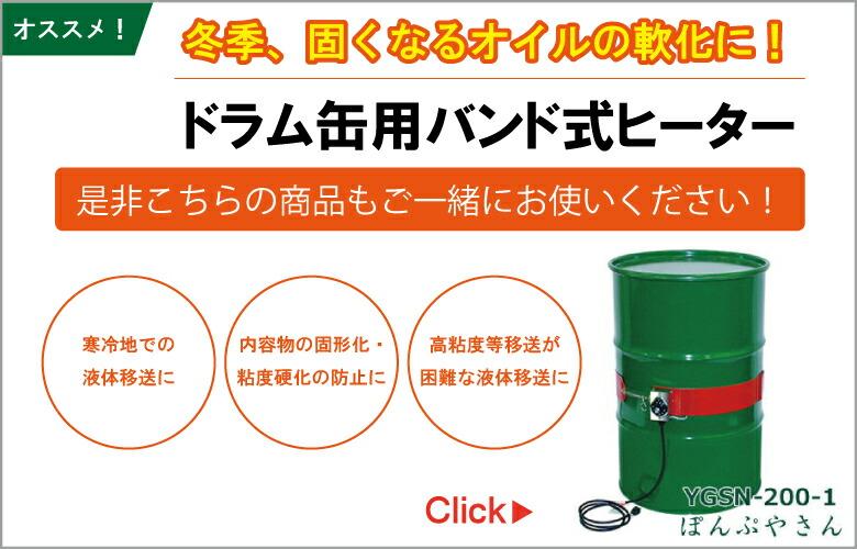 ドラム缶用バンド式ヒーター広告