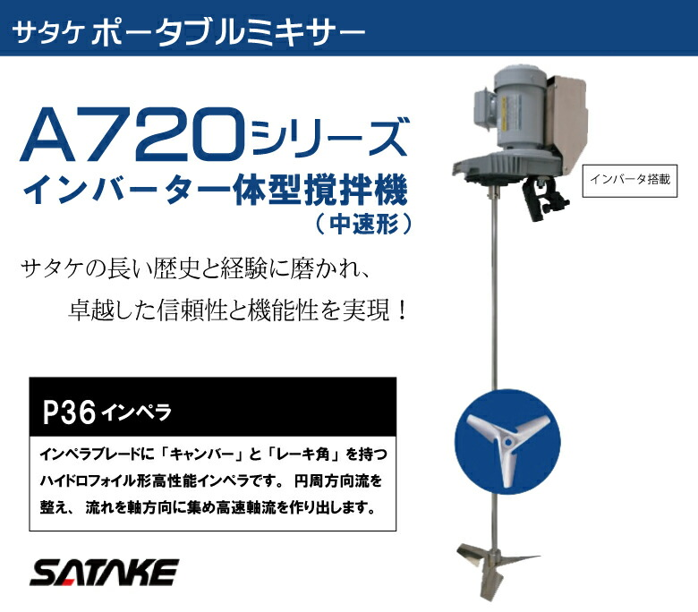 A720シリーズ インバータ一体型撹拌機(中速形)