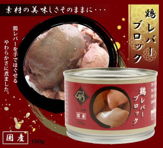 文永堂 鶏レバーブロック