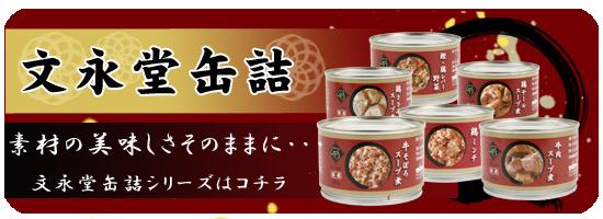 文永堂缶詰