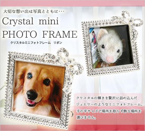 poodlechannel   Rakuten Global Market: Crystal mini picture frames ...