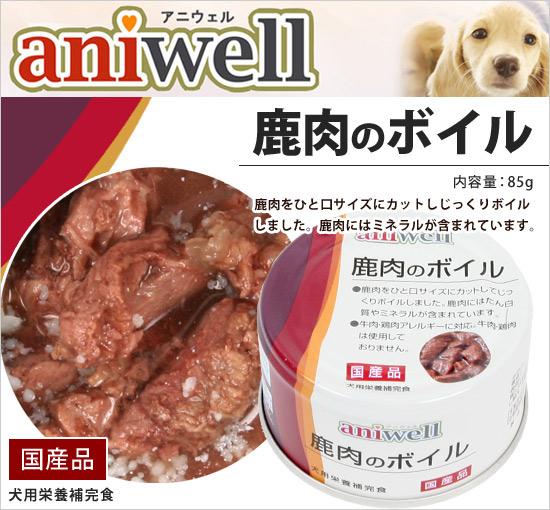 アニウェル 鹿肉のボイル