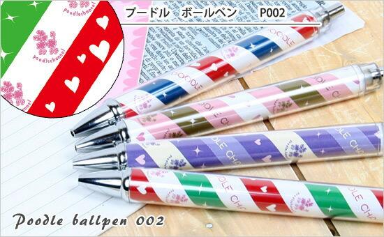 オリジナルプードルボールペン