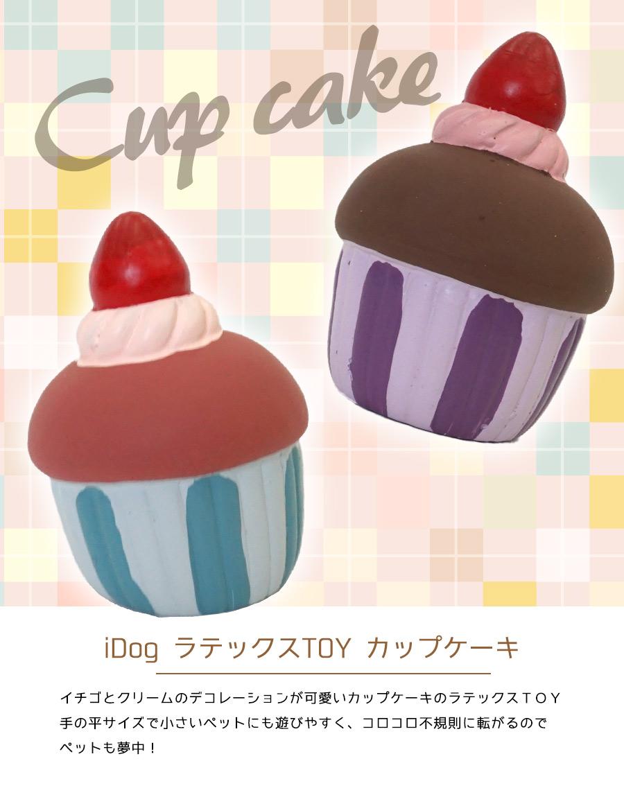 甘い香り付きのカップケーキおもちゃ