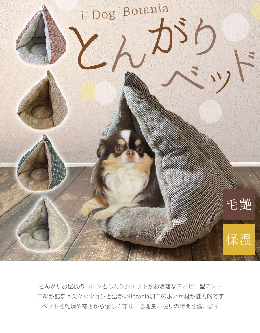 可愛いドーム型ベッド
