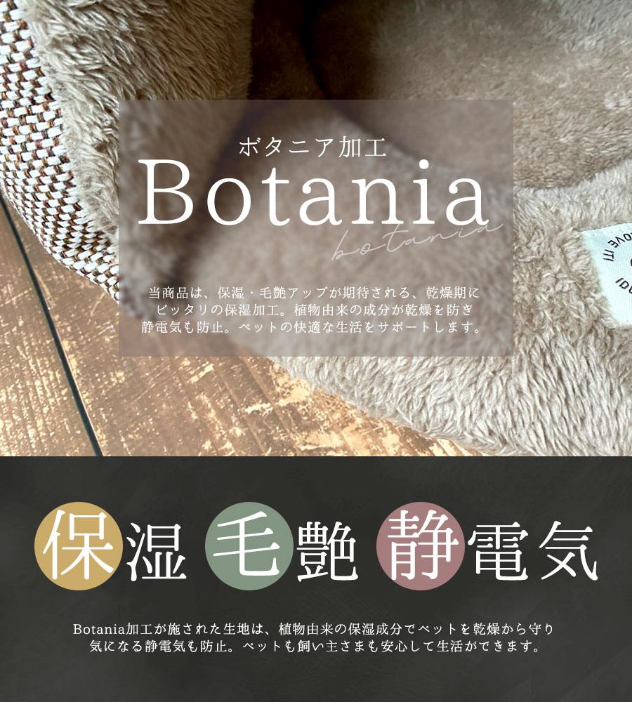 保湿・毛艶・乾燥防止のBotania加工