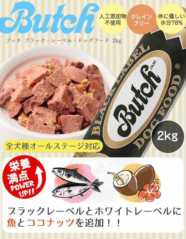 ブッチ ブラック・レーベル・ドッグフード 2kg