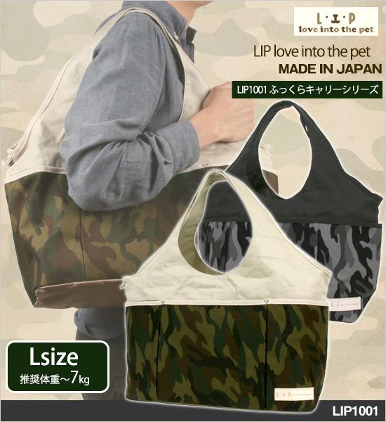 LIP1001 ふっくらキャリー