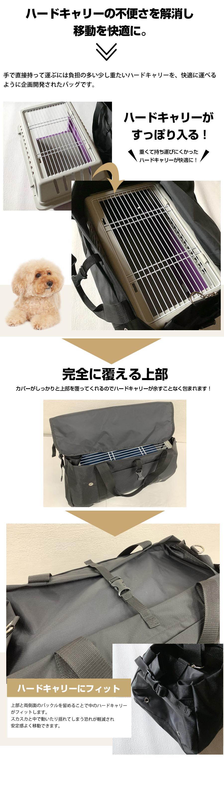 ハードキャリーの不便さを解消し移動を快適にするバッグ