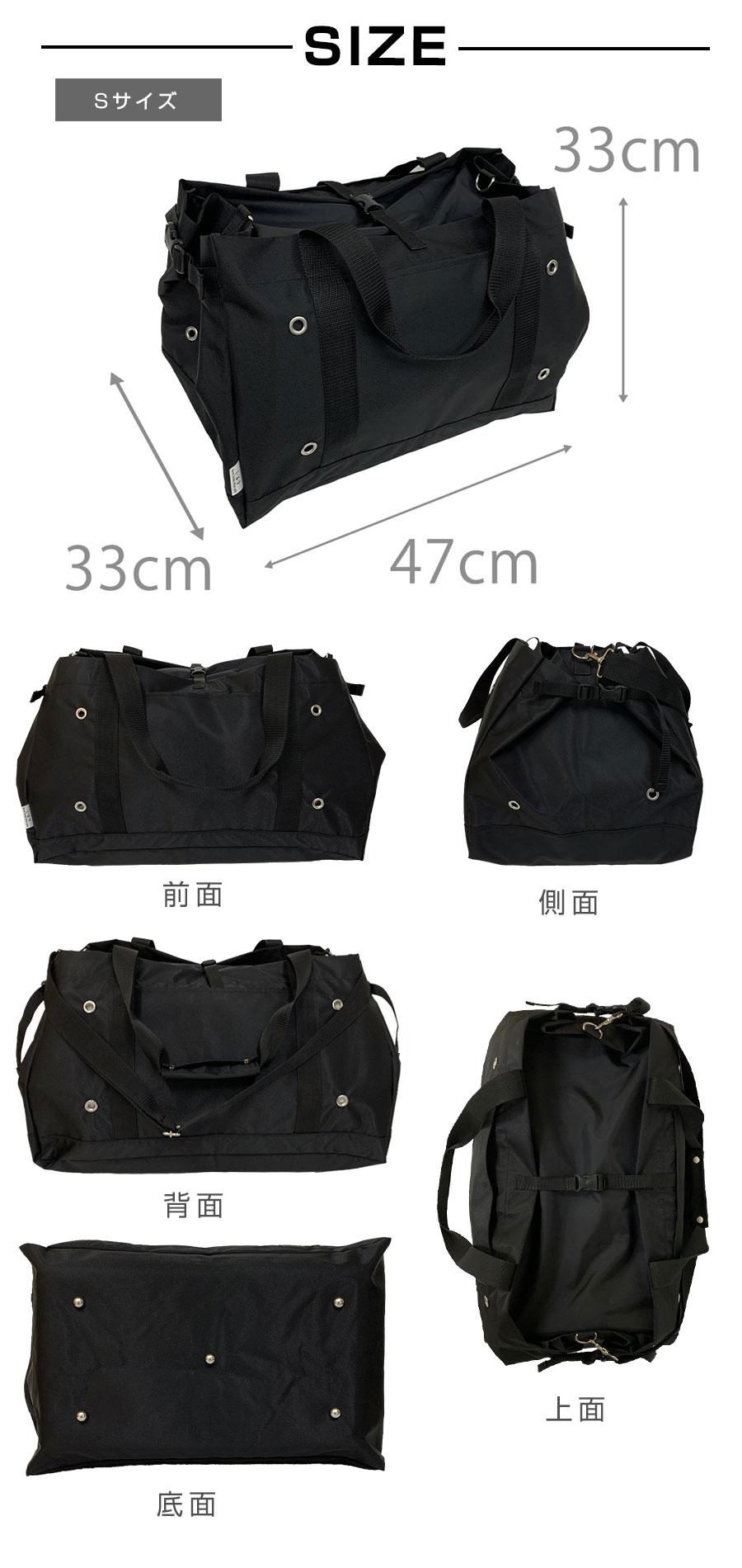 LIP1003 移動用キャリーがすっぽり収まる便利なバッグSサイズ
