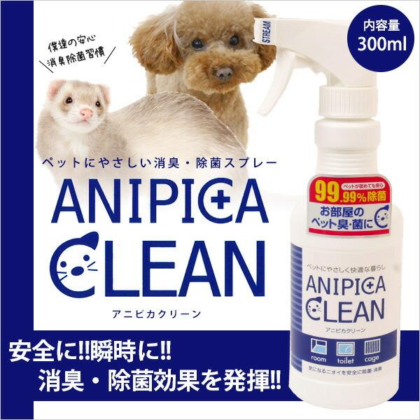 アニピカクリーン除菌消臭