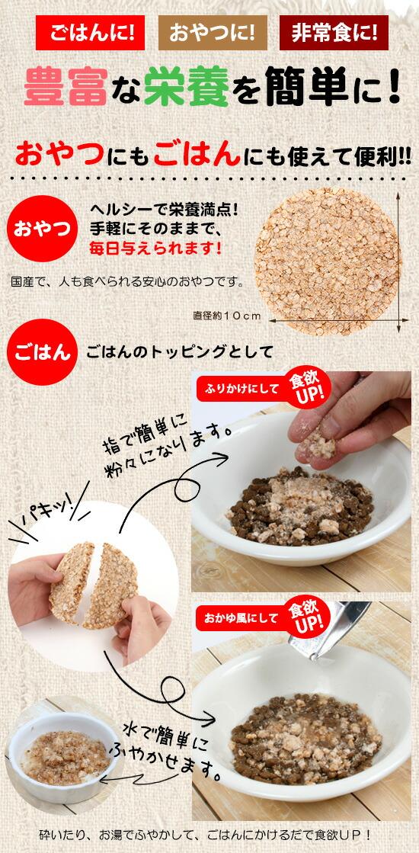 おやつやごはんのトッピングに使える香ばし発芽玄米