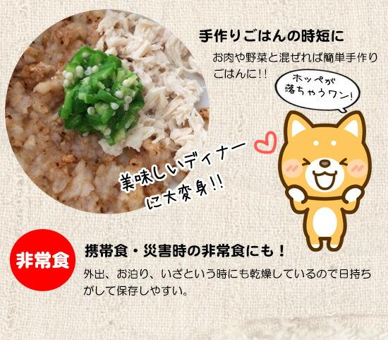 非常食に使える香ばし発芽玄米