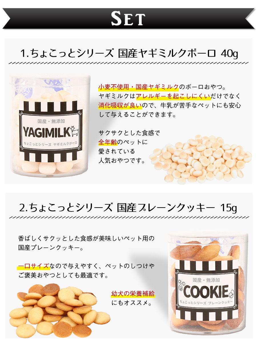 4ヤギボーロクッキー
