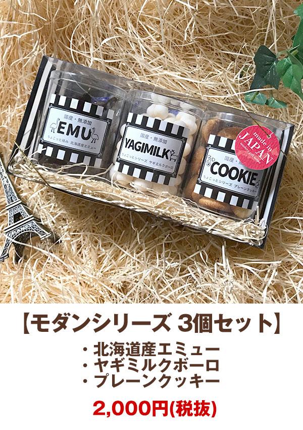 エミューヤギクッキー