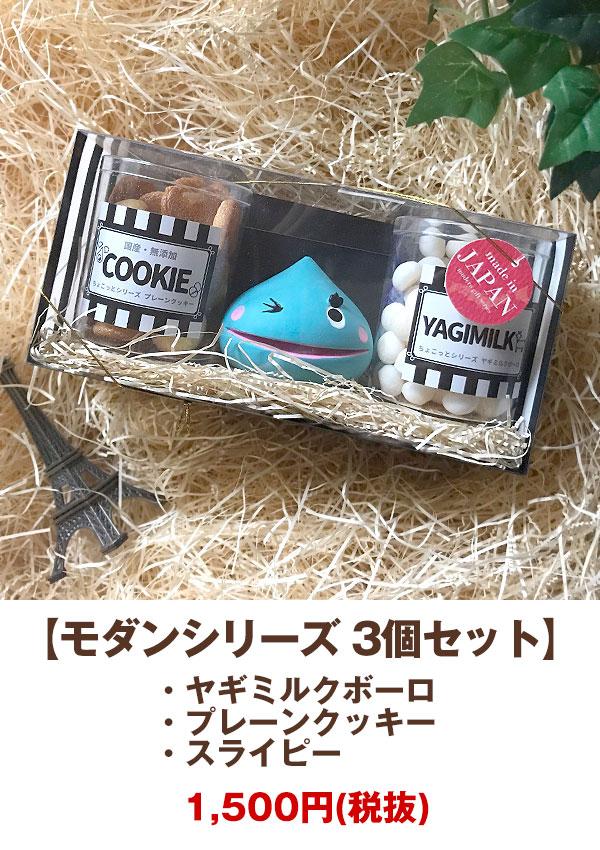 ヤギクッキーおもちゃ