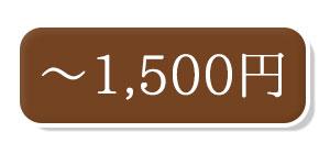 〜1500