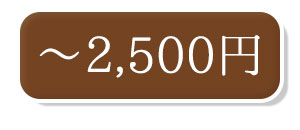 〜2500