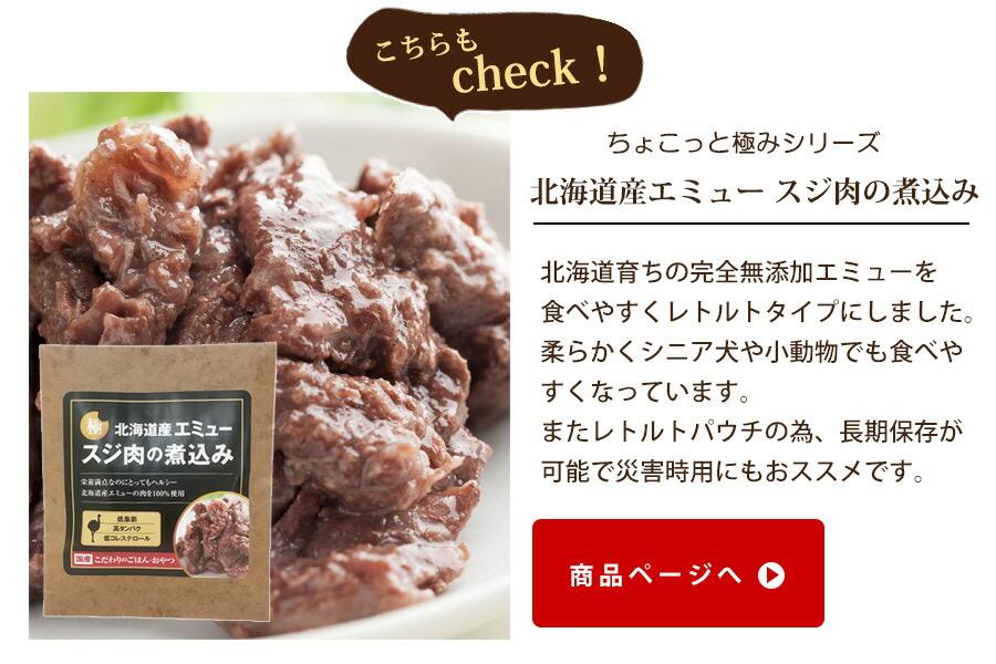 エミュースジ肉