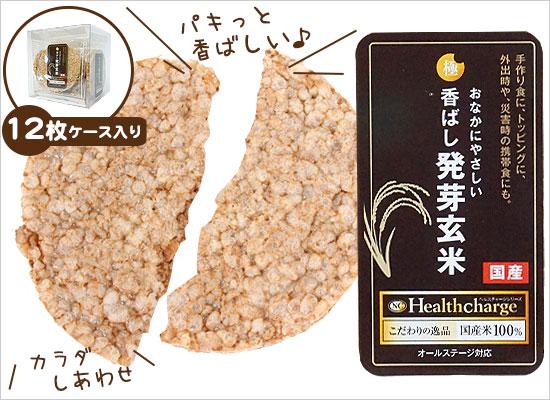 おなかにやさしい香ばし発芽玄米