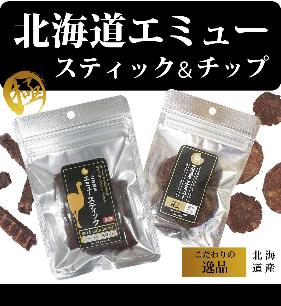 北海道エミューのスティツク&チップのお買い得セット