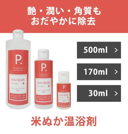 米ぬか温浴剤