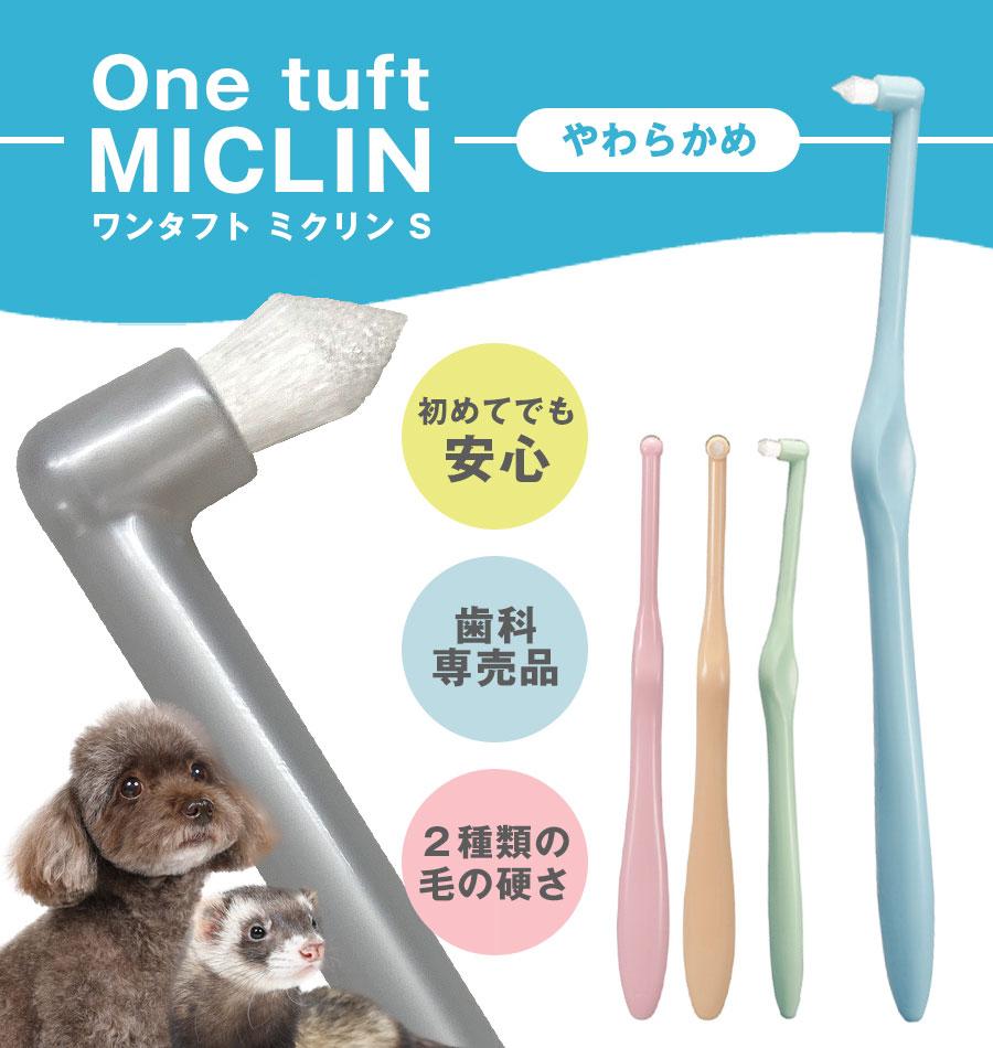 ワンタフトタイプの歯ブラシ