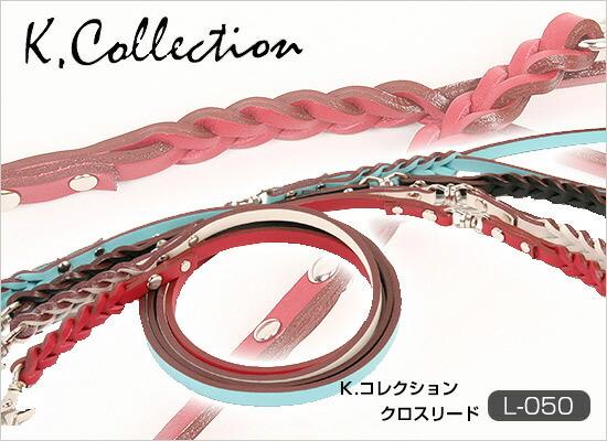 K.コレクション クロスリード L-050