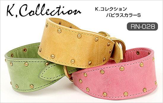 K.コレクション パビラスカラー(Sサイズ)RN-028