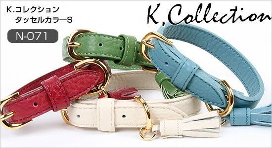 K.コレクション タッセルカラー(Sサイズ)N-071