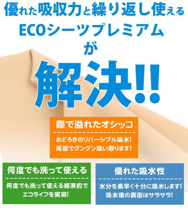 洗えるペットシーツ 制菌ECOシーツプレミアム2