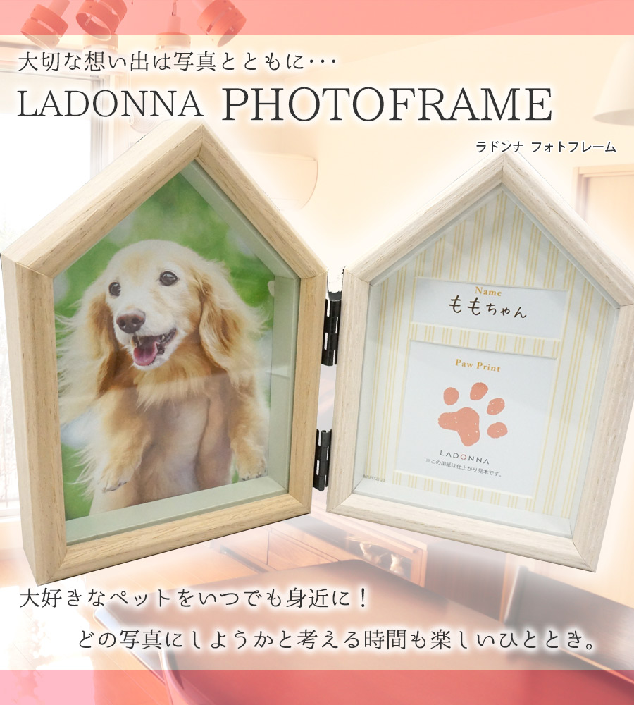 かわいいペットの写真を飾れるラドンナフォトフレーム