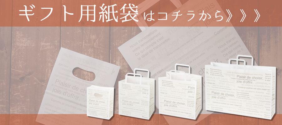 紙袋バナー