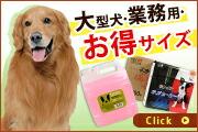大型犬・業務用・お得サイズ